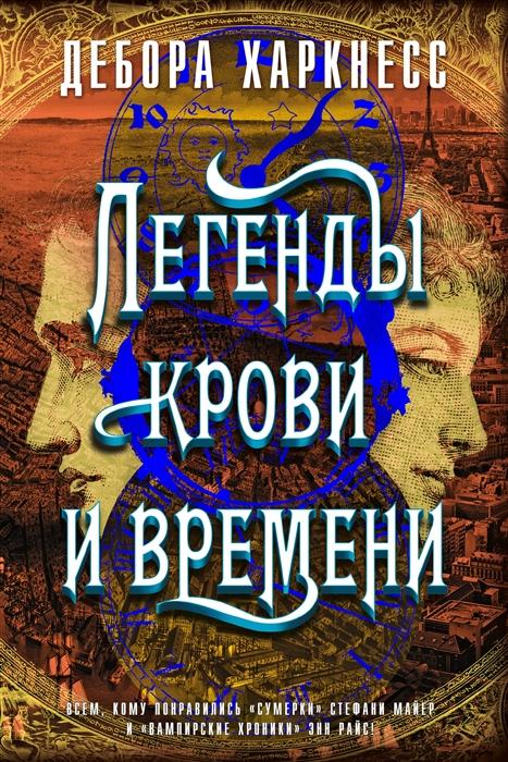 Фото - Харкнесс Д. Легенды крови и времени д г булгаковский нижегородские легенды