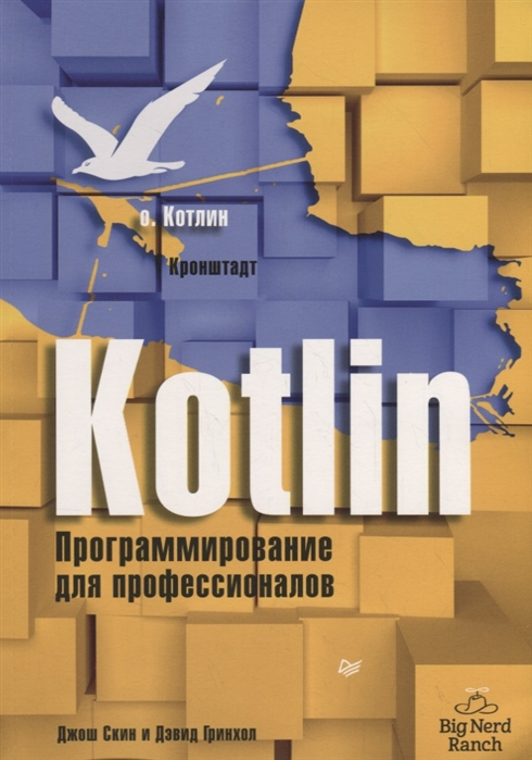 Скин Дж., Гринхол Д. Kotlin Программирование для профессионалов скин теч косметика