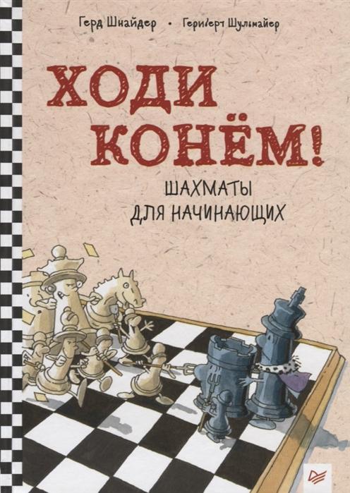 Шнайдер Г., Шульмайер Г. Ходи конем Шахматы для начинающих