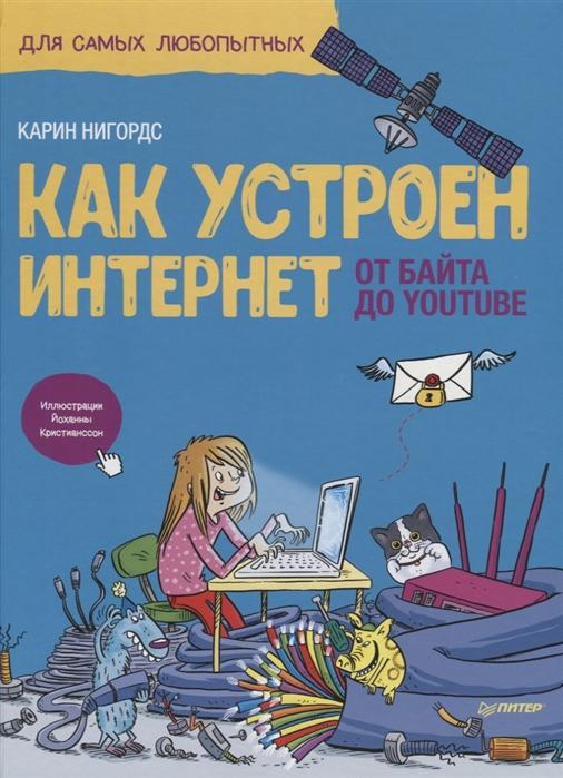 Купить Как устроен Интернет От байта до YouTube, Питер СПб, Техника