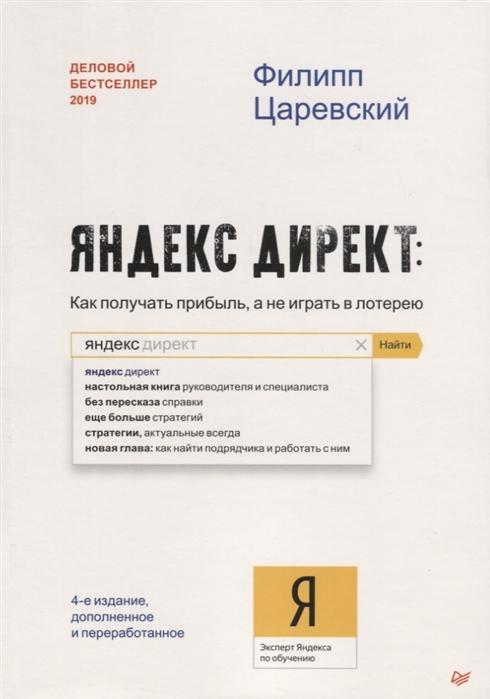 Царевский Ф. Яндекс Директ Как получать прибыль а не играть в лотерею яндекс директ как получать прибыль а не играть в лотерею 2 е издание
