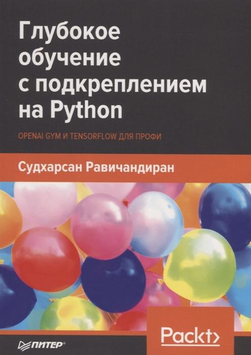 Равичандиран С. Глубокое обучение с подкреплением на Python OpenAI Gym и TensorFlow для профи цены