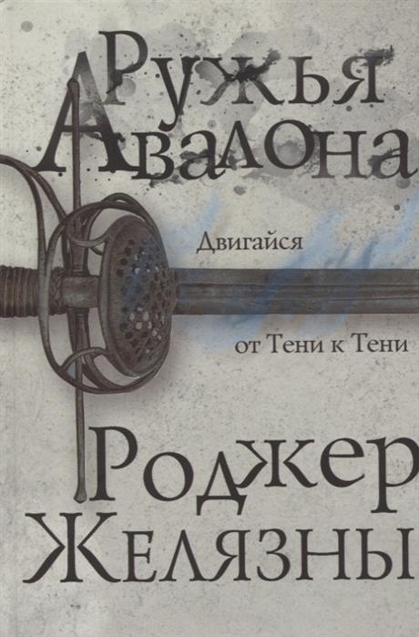 купить Желязны Р. Ружья Авалона по цене 311 рублей