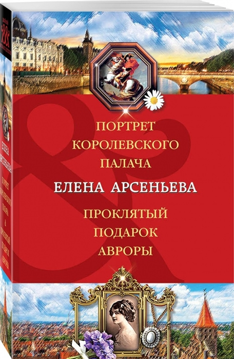 цены Арсеньева Е. Портрет королевского палача Проклятый подарок Авроры