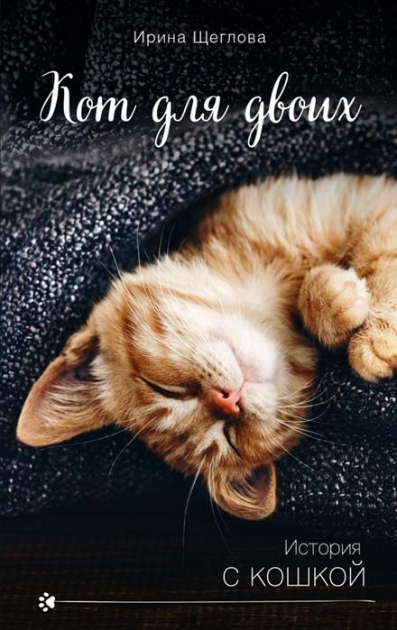 Фото - Щеглова И. Кот для двоих беленкова к щеглова и чепурина м каникулы для двоих большая книга романов о любви для девочек браслет в подарок isbn 9785699705573