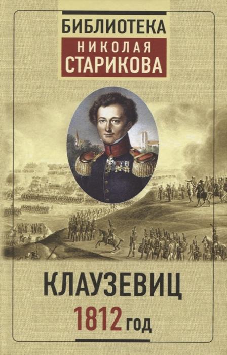 цена на Стариков Н. (сост.) Клаузевиц 1812 год