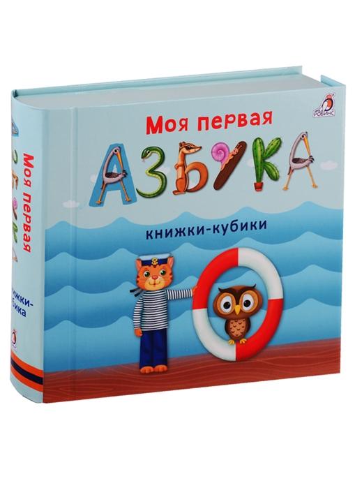 купить Сосновский Е. Моя первая азбука по цене 662 рублей