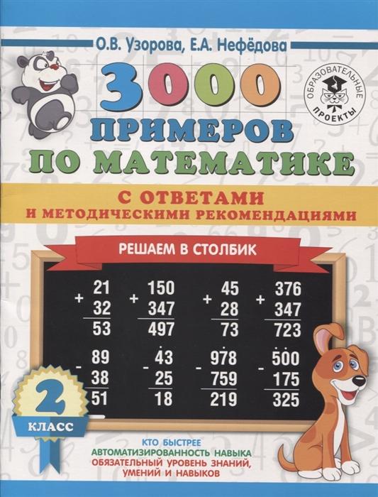 Узорова О., Нефедова Е. 3000 примеров по математике с ответами и методическими рекомендациями 2 класс Решаем в столбик