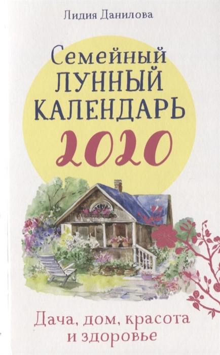 Данилова Л. Семейный лунный календарь 2020 Дача дом красота и здоровье