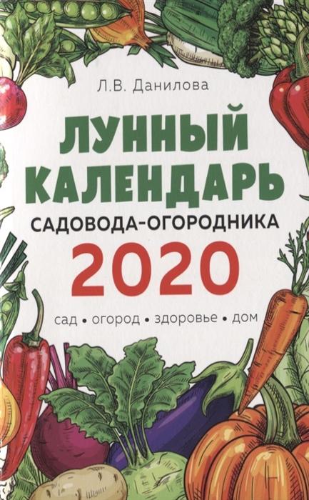 Данилова Л. Лунный календарь садовода-огородника 2020 Сад огород здоровье дом