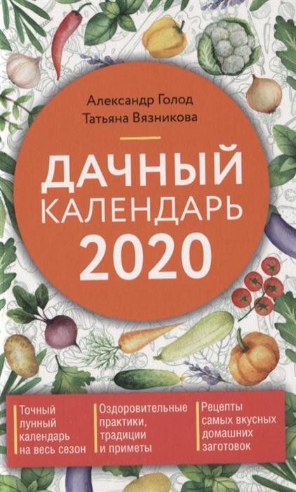 Голод А., Вязникова Т. Дачный календарь 2020