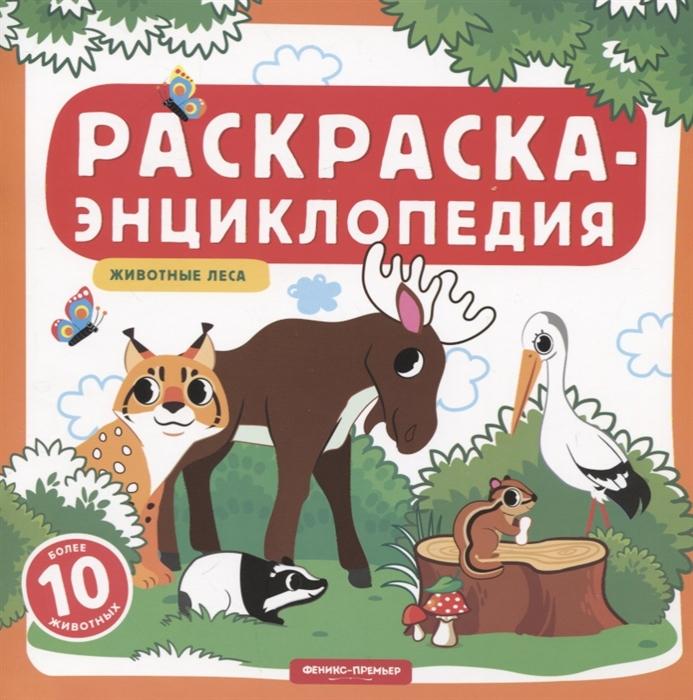 Животные леса Книжка-раскраска цены