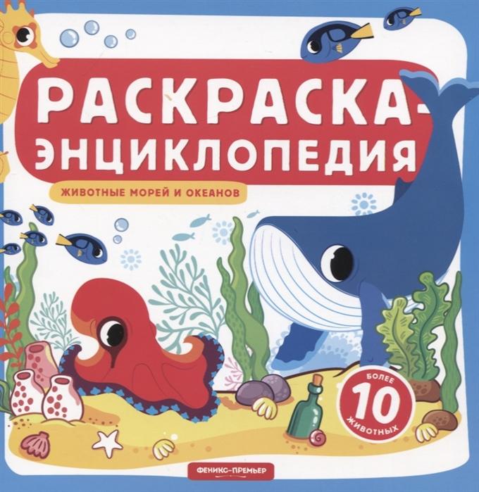 Животные морей и океанов Книжка-раскраска животные морей и океанов книжка гармошка
