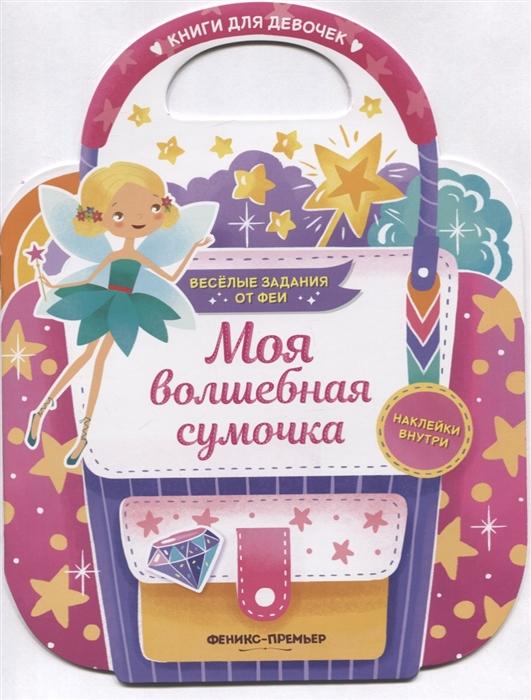 Купить Моя волшебная сумочка Развивающая книга с наклейками, Феникс, Книги с наклейками