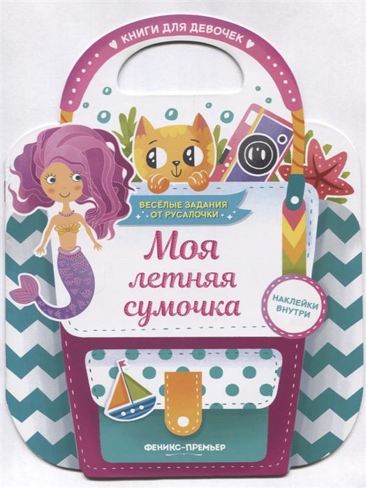 Купить Моя летняя сумочка Развивающая книга с наклейками, Феникс, РнД, Книги с наклейками
