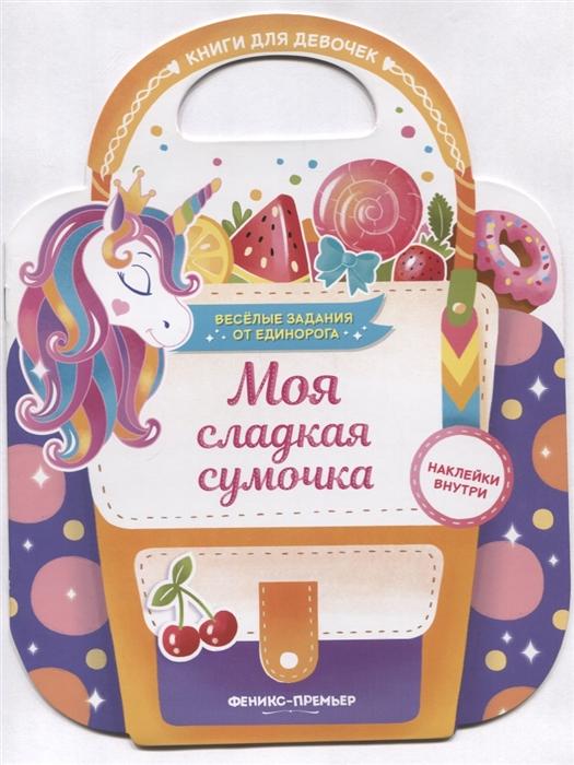 Купить Моя сладкая сумочка Развивающая книга с наклейками, Феникс, РнД, Книги с наклейками