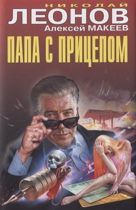 Леонов Н., Макеев А. Папа с прицепом леонов н макеев а обойма ненависти