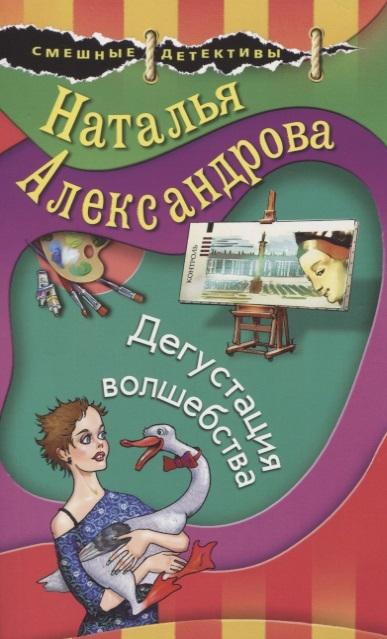 Александрова Н. Дегустация волшебства
