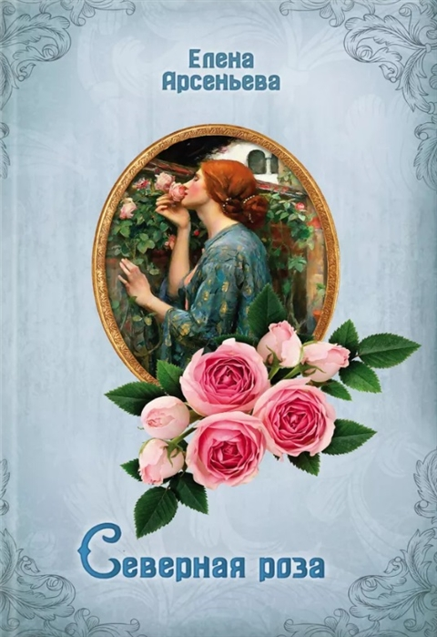 Фото - Арсеньева Е. Северная роза арсеньева е гадание на любовь