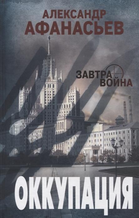 Афанасьев А. Оккупация афанасьев а грязная бомба