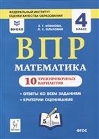 ВПР. Математика. 4 класс. 10 тренировочных вариантов. Учебное пособие