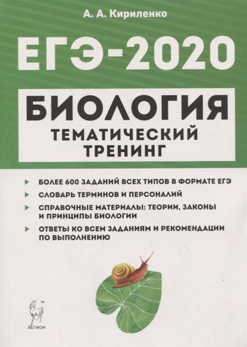Кириленко А. ЕГЭ-2020 Биология Тематический тренинг Все типы заданий Учебное пособие