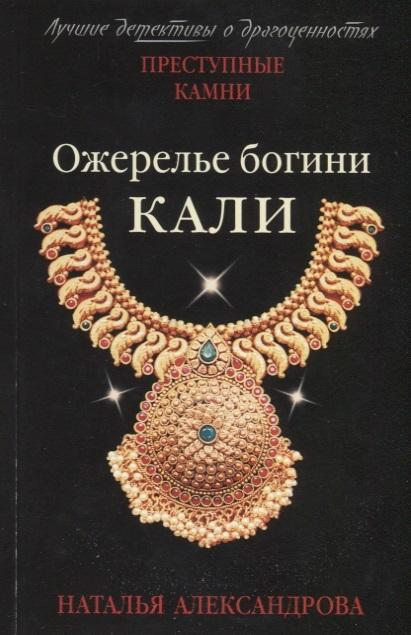 Александрова Н. Ожерелье богини Кали