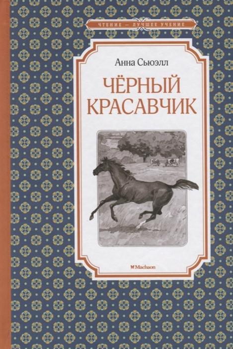 Сьюэлл А. Черный красавчик азбука книга изд азбука черный красавчик сьюэлл а 288 ст