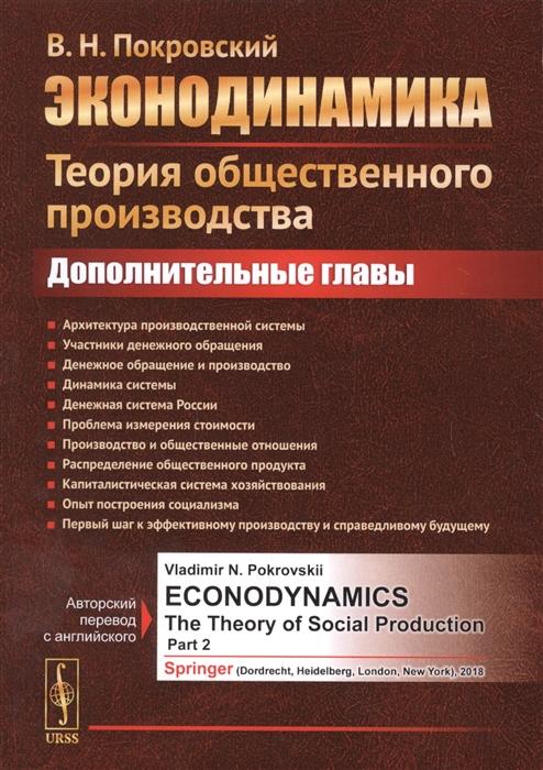 Эконодинамика Теория общественного производства Дополнительные главы