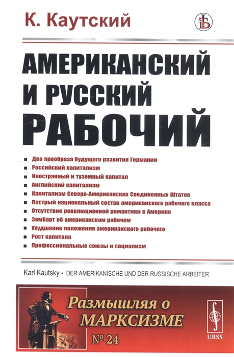 Американский и русский рабочий