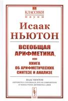 Всеобщая арифметика, или Книга об арифметических синтезе и анализе
