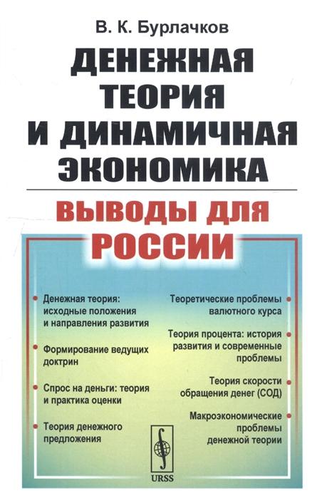Денежная теория и динамичная экономика Выводы для России