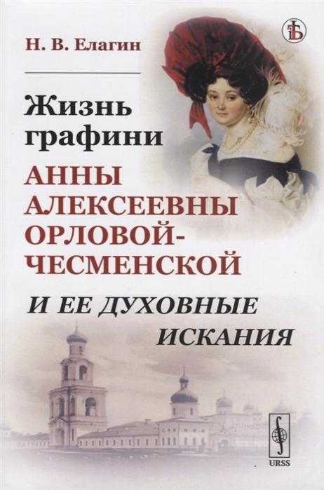 Елагин Н. Жизнь графини Анны Алексеевны Орловой-Чесменской и ее духовные искания