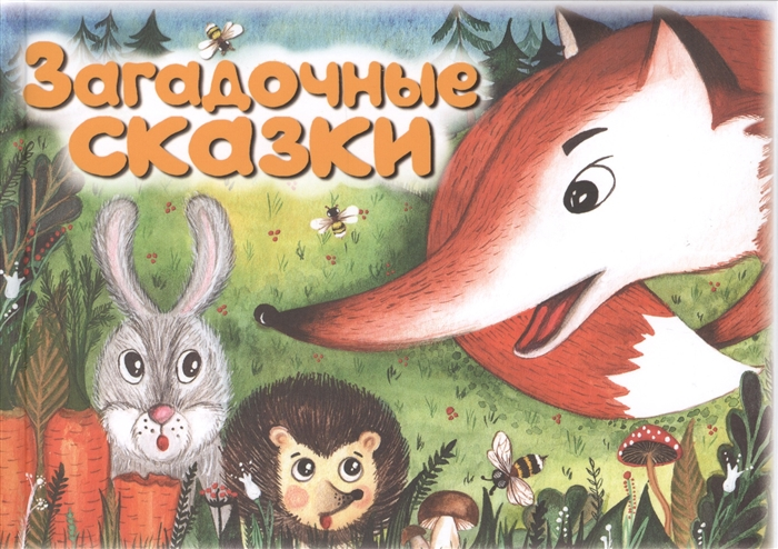 Купить Загадочные сказки, ИП Овчинникова Ю.Л., Сказки