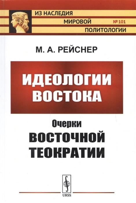 Идеологии Востока Очерки восточной теократии