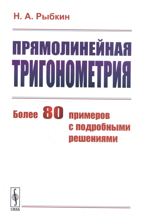 Прямолинейная тригонометрия Более 80 примеров с подробными решениями