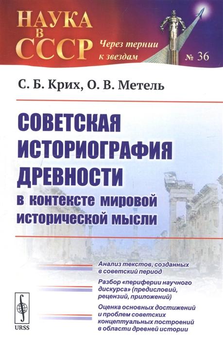 Советская историография древности в контексте мировой исторической мысли