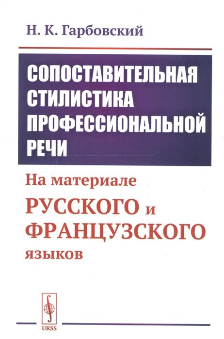 Сопоставительная стилистика профессиональной речи На материале русского и французского языков
