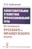 Сопоставительная стилистика профессиональной речи: На материале русского и французского языков