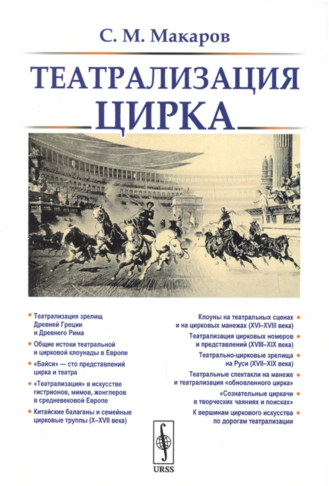 Макаров С. Театрализация цирка