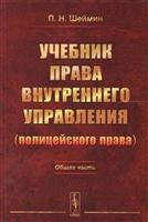 Учебник права внутреннего управления (полицейского права): Общая часть