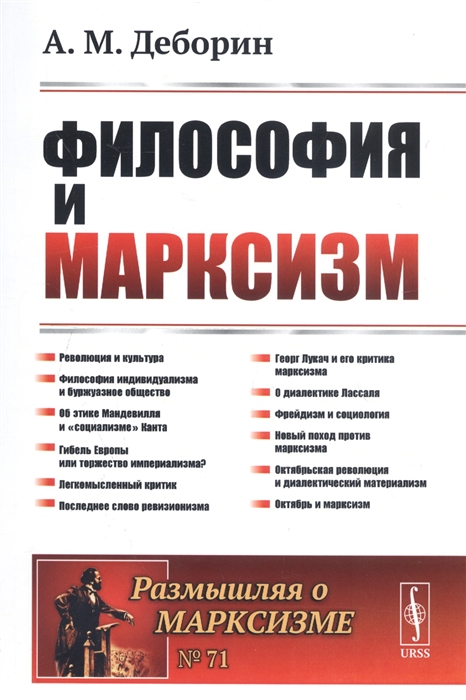 Деборин А. Философия и марксизм