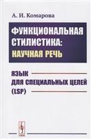 Функциональная стилистика: научная речь: Язык для специальных целей (LSP)
