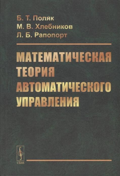 Математическая теория автоматического управления Учебное пособие