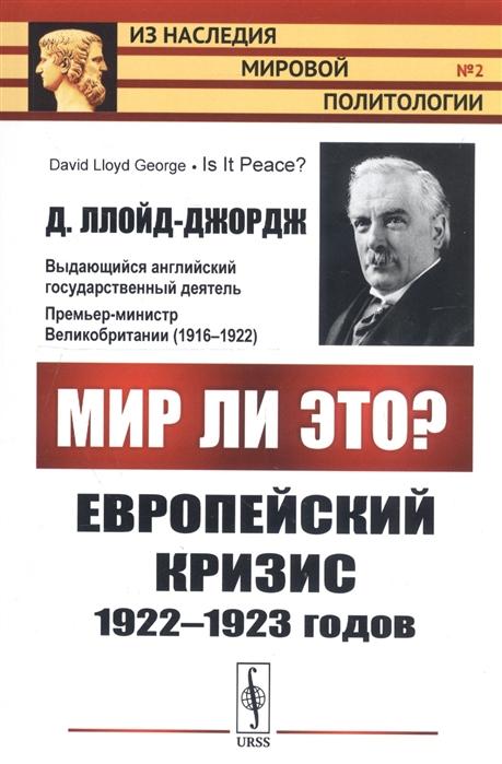 Мир ли это Европейский кризис 1922-1923 годов