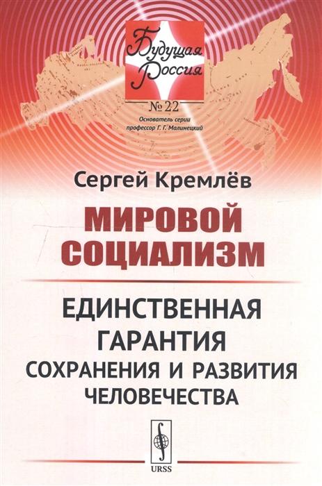 Мировой социализм Единственная гарантия сохранения и развития человечества
