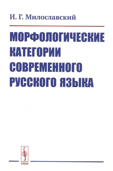 Морфологические категории современного русского языка