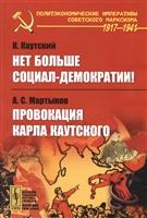Нет больше социал-демократии! Провокация Карла Каутского