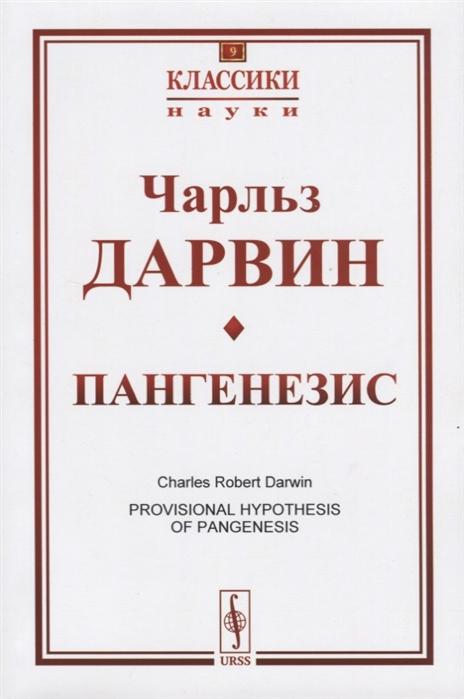 Пангенезис