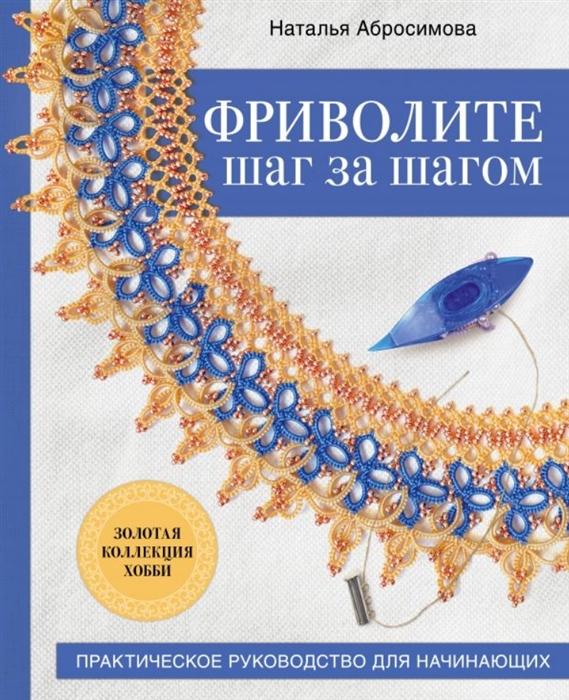 Абросимова Н. Фриволите шаг за шагом Практическое руководство для начинающих недорого